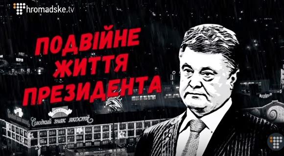 """Расследование: Порошенко основал три оффшора вместо передачи Roshen в """"слепой"""" траст"""