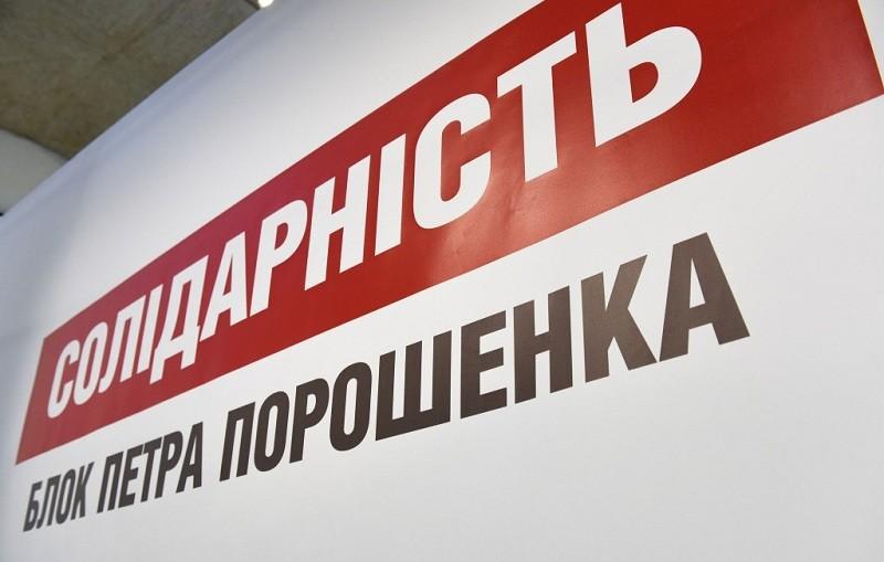Николаевские БПП-шники согласны на самороспуск горсовета, «если мэр не сможет запустить работу» органа