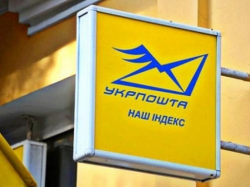 Не способны — уходите. Гройсман предложил руководству Укрпошты подать в отставку. Из-за пенсий