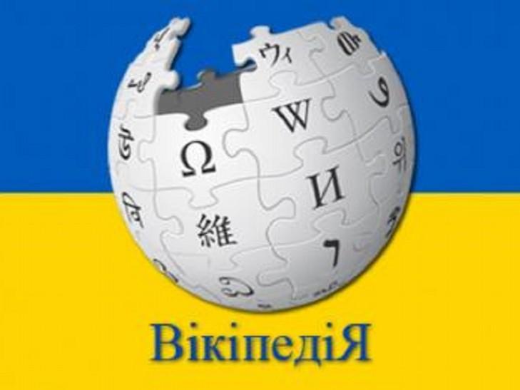 У Украинской Википедии сегодня день рождения – ей 12 лет