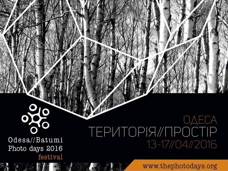 Odessa/Batumi Photo Days:  в Одессе пройдет единственный международный фотофестиваль