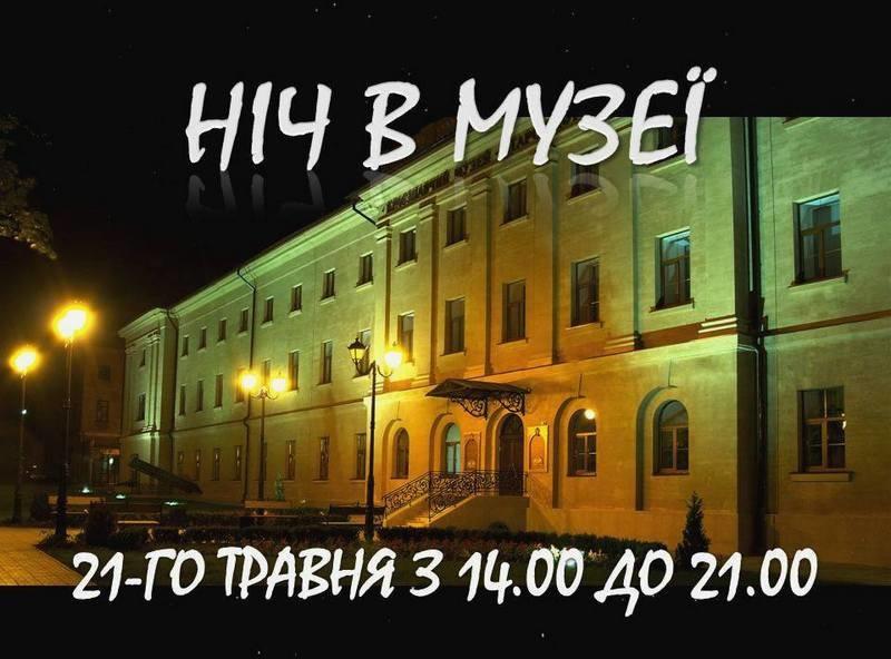 «Ночь в музее»: музеи Николаева приоткрыли завесу тайны
