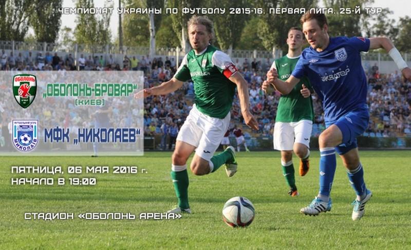 Сегодня МФК «Николаев» встретится с «Оболонь-Бровар»
