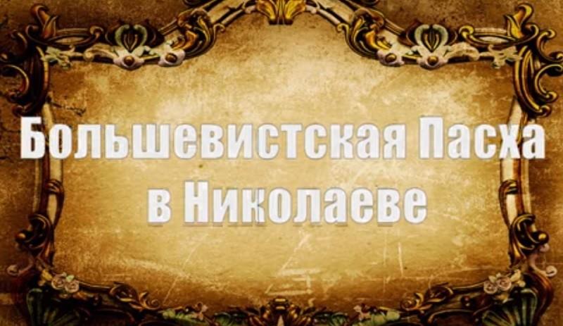 Как в Николаеве большевики превращали горожан в безбожников и жгли иконы на Пасху