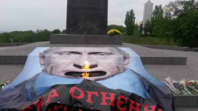 В Киеве осквернили Вечный огонь – портретом Путина