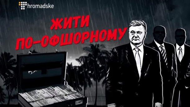 Офшоры Порошенко и что он еще скрыл. Расследование