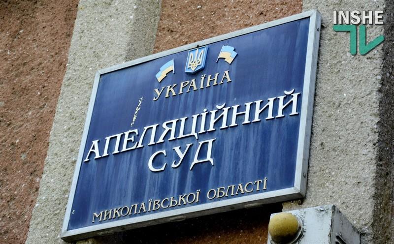 Неизвестный сообщил о минировании Николаевского апелляционного суда