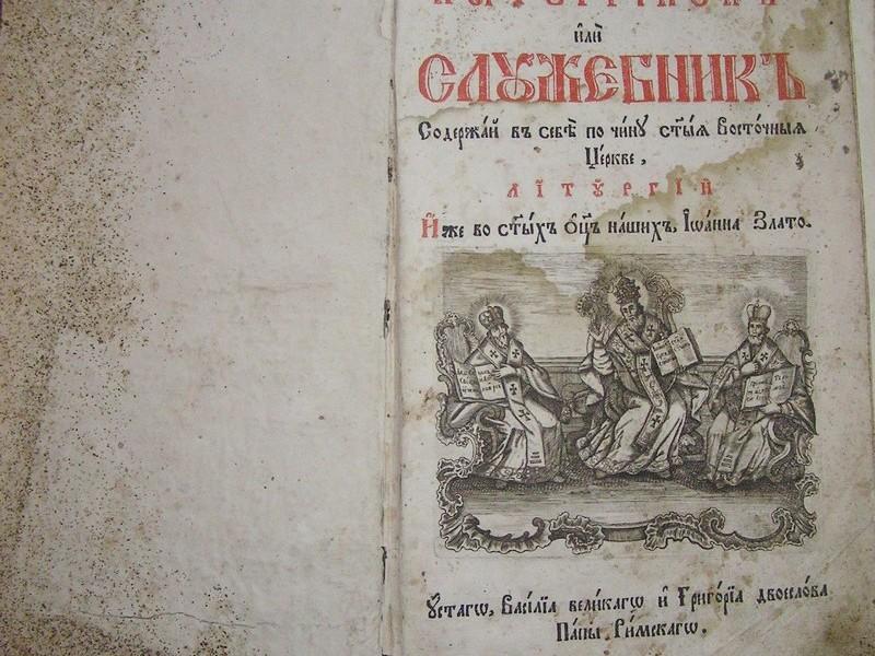 Самая старинная книга Украины исчезла из Национальной библиотеки