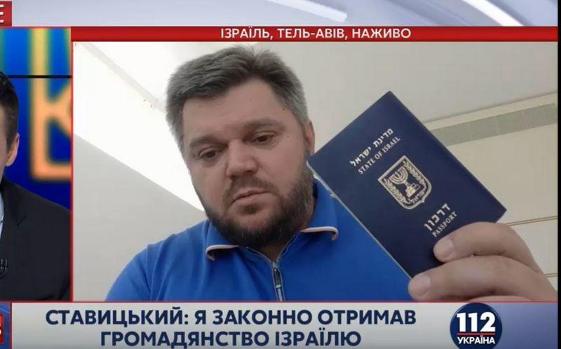 Беглый министр Ставицкий опровергает, что его задержали в Израиле
