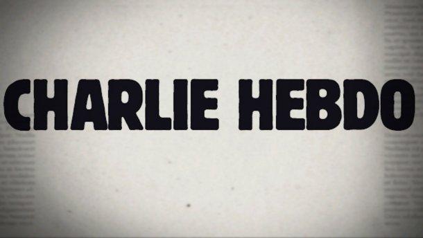 Суд по делу теракта в Charlie Hebdo начнется в апреле 2020 года