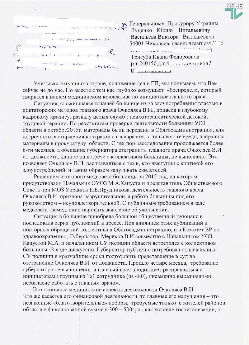 Письмо-ГП-vstavka 1