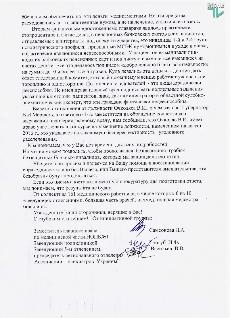Письмо-ГП-vstavka 2
