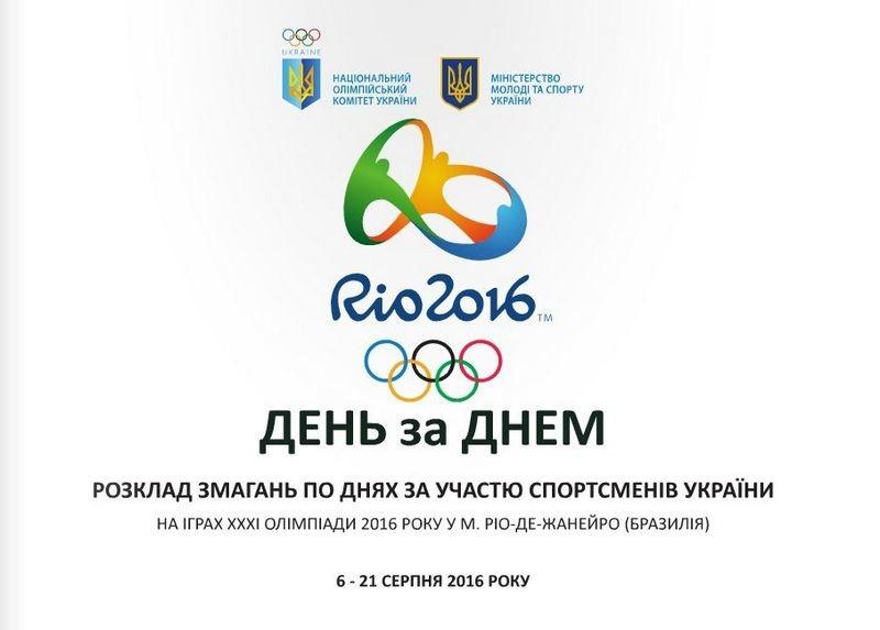 Расписание Олимпиады Рио-2016 с участием украинских спортсменов