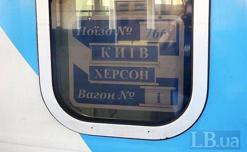 этой статье москва херсон поезд через черкассы изучайте состав термобелья