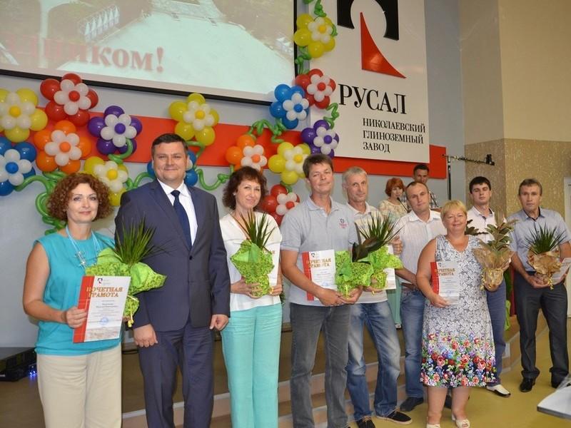 Металлурги Николаевского глиноземного завода достойно встретили свой профессиональный праздник
