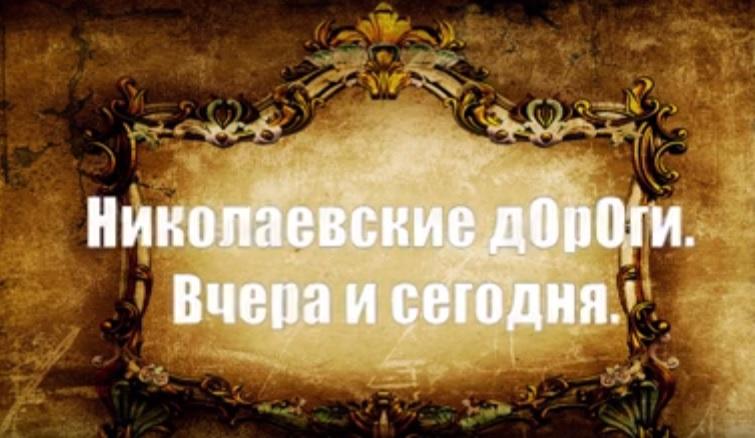 «Вы этого не знали. Николаевские дОрОги и наша «дорожная ментальность»