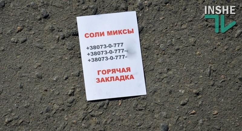 В Николаеве задержали группировку наркоторговцев, засыпавшую рекламой наркотиков весь город
