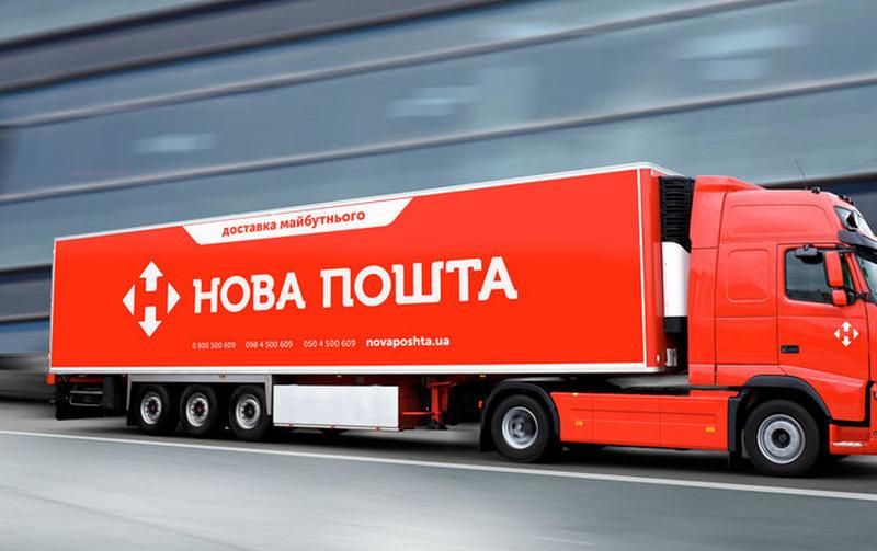 """""""Новая почта"""" подняла тарифы на междугородние пересылки"""