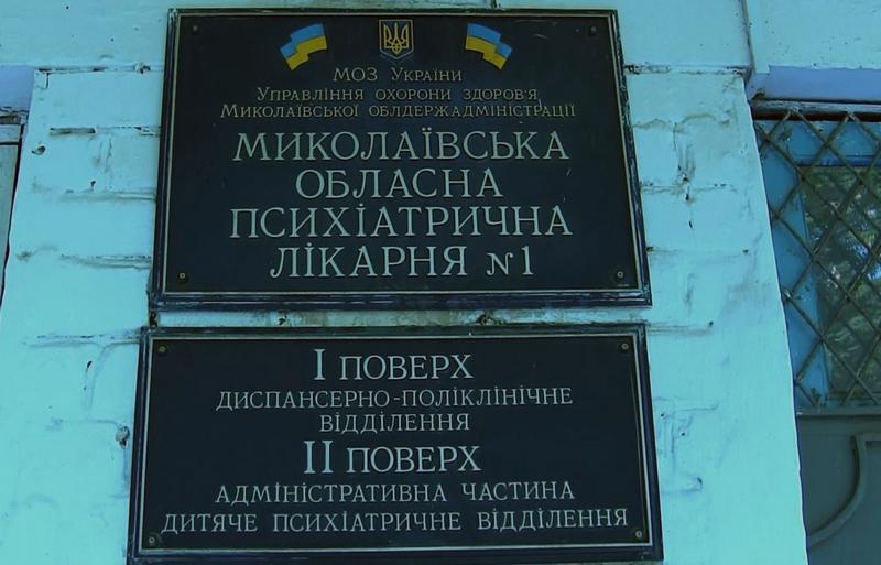 Картинки по запросу психиатрической больницы николаев