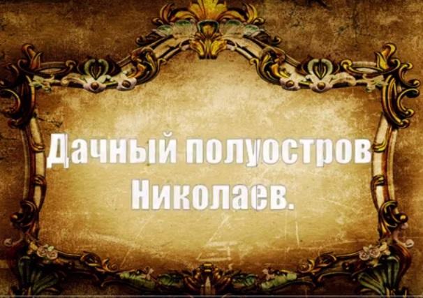 «Дачный полуостров Николаев». Ты помнишь, как все начиналось?