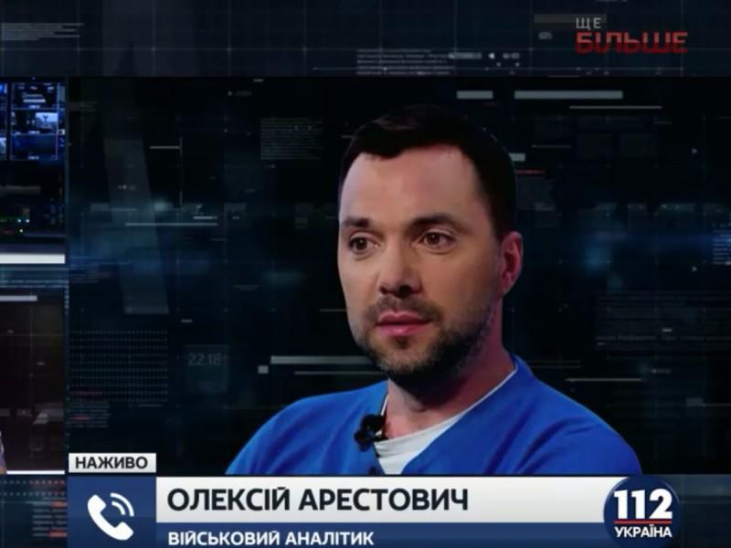 Арестович стал советником Ермака: будет отвечать за коммуникацию