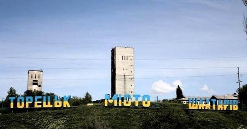В Торецке создали военно-гражданскую администрацию