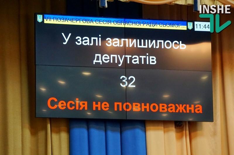 «Мы наблюдаем политическую расправу с главой облсовета. Я готова вынести депутатам на голосование вопрос об отставке» — Москаленко снова объявила перерыв в сессии Николаевского облсовета
