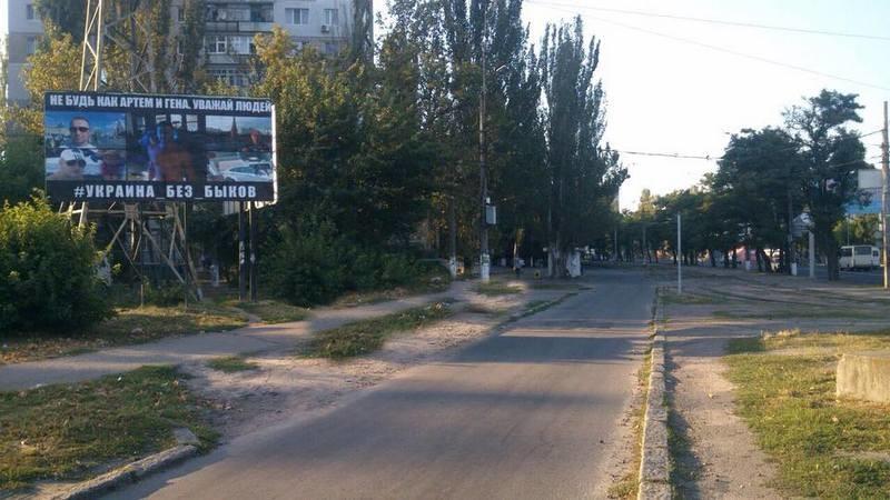 «Не будь, как Артем и Гена»: в Николаеве поддержали флешмоб «Украина без быков» и сделали дебоширов с Соборной еще и «героями бигбордов»