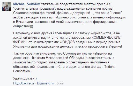 sokolov-22-09-16