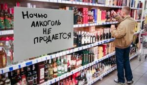 zapret_alkogol