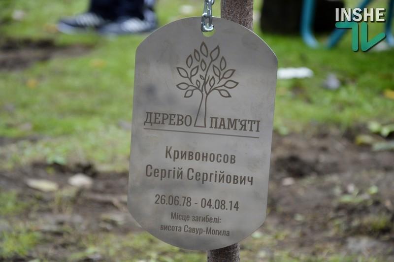 «Дерево памяти»: в парке Победы высадили 10 деревьев в память о погибших Героях Николаевщины