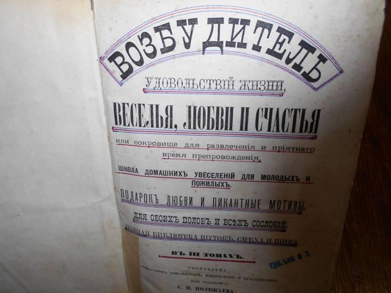 «Возбудитель веселья, любви и счастья» в Россию не доехал