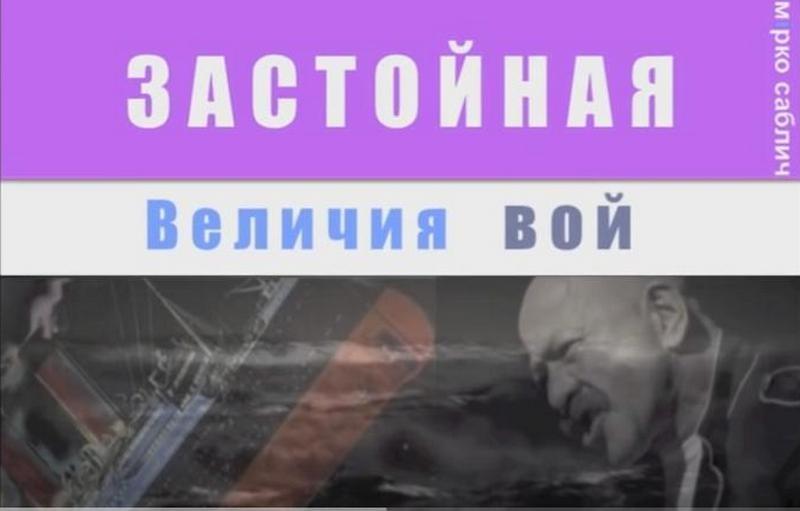 «Bернёте Крым — очистите карму»: украинская группа хочет достучаться до россиян с помощью перепевки хита Розенбаума