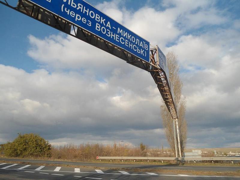 На въезде в Николаев какой-то «негабарит» повредил П-образную конструкцию с дорожными указателями