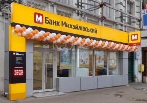 mihaylovskiy