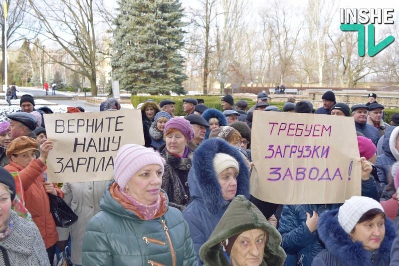 Работы и зарплаты: работники завода им.61 коммунара пикетировали Николаевскую облгосадминистрацию