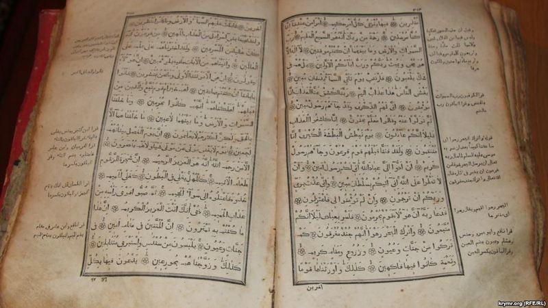 В Турции издали новый перевод Корана на украинский язык