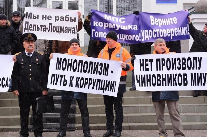 Борьба за лоцманский рынок выплеснулась на  улицы Николаева