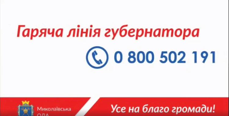 Добро пожаловаться: в Николаевской области начала работу «горячая линия губернатора»