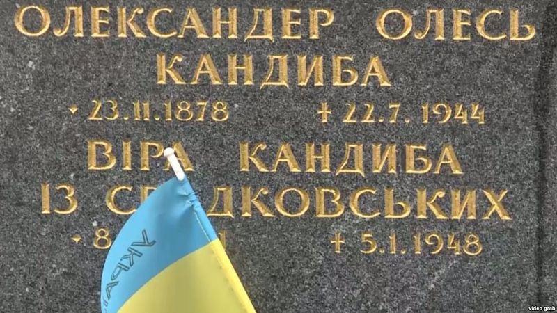 Прах украинского писателя Александра Олеся упокоится на родине