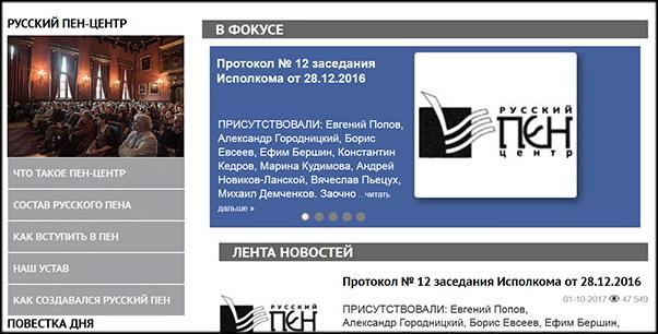 В РФ разругались осколки интеллигенции. Русский ПЕН-центр раскололся.