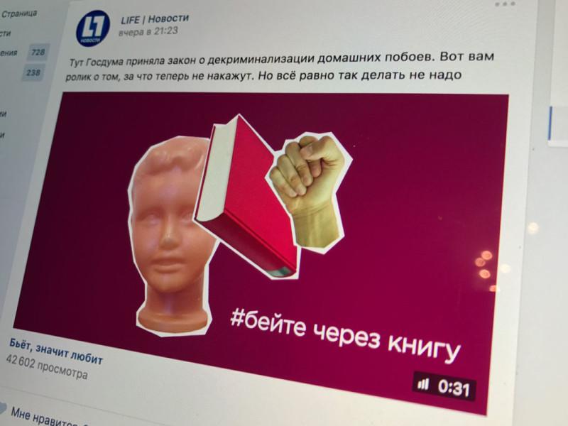 Протест или инструкция? В РФ сделали видеоролик, как бить родных, не оставляя следов