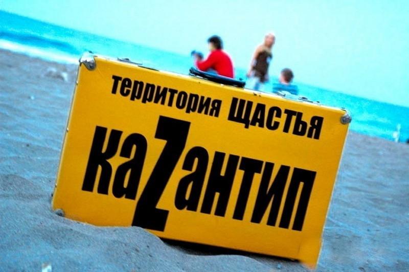 В новом месте и с новым названием: крымский фестиваль КаZантип перебрался во Вьетнам