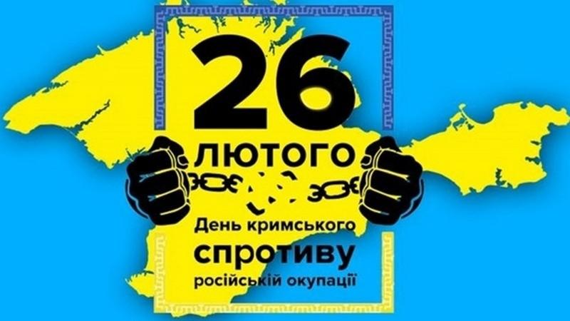 Третья годовщина аннексии Крыма: в Киеве проходит Марш солидарности (ТРАНСЛЯЦИЯ)