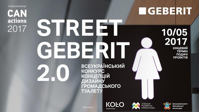 В Николаеве объявлен конкурс на проект общественного уличного туалета в парке Победа. Участвовать могут все