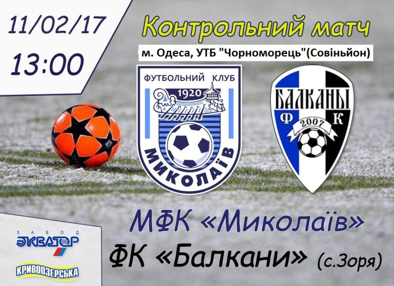 Сегодня МФК «Николаев» проведет контрольный матч с ФК «Балканы»