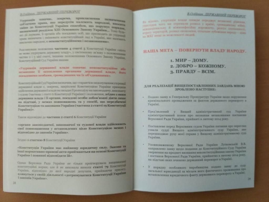Избранникам вРаде подбросили книги о«госперевороте вУкраине»