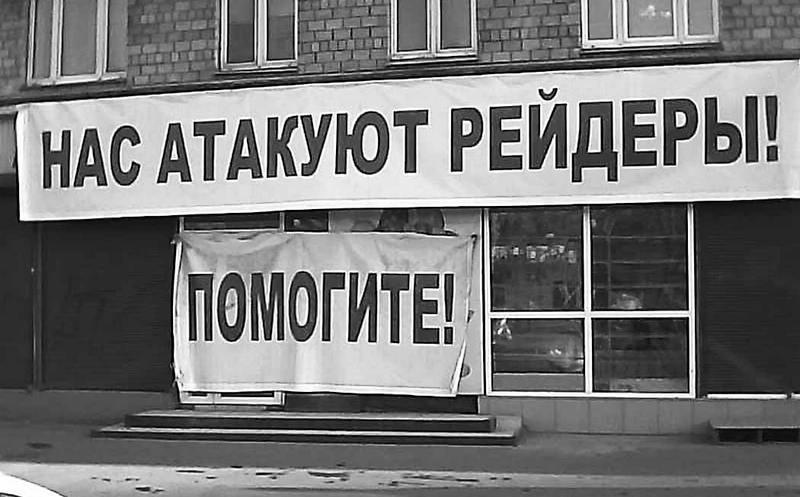 Рейдерам осложнили жизнь: Минюст запретил регистраторам оформлять собственность за пределами области