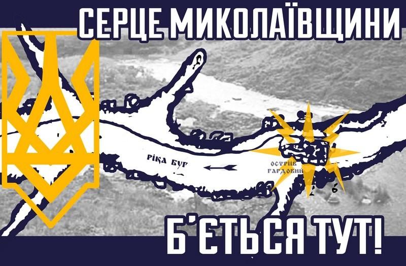 """«Сердце бьется тут»: В Николаеве обсудили проблему затопления """"Бугского Гарда"""""""