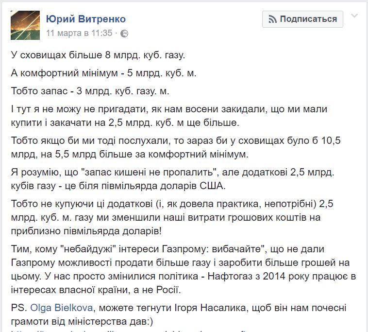 Реальный расчет нужного назиму газа позволил Украине сэкономить полмиллиарда долларов,— Нафтогаз